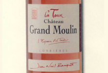 Château Grand Moulin, Moulin Rose