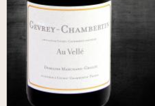 Domaine Marchand-Grillot. Gevrey-Chambertin Au Vellé